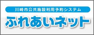川崎市利用予約システムふれあいネット